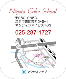 新潟カラースクール新潟県新潟市東区2-5-1マンションアイビス703