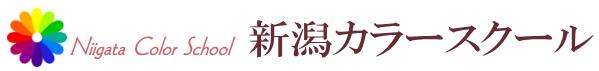 サイトマップ | 新潟カラースクール